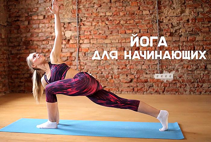Йога для начинающих в домашних условиях для детей